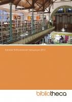 Буклет продукции BIBLIOTHECA 2012_Страница_01.jpg