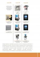 Буклет продукции BIBLIOTHECA 2012_Страница_09.jpg