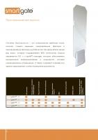 Буклет продукции BIBLIOTHECA 2012_Страница_10.jpg