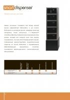 Буклет продукции BIBLIOTHECA 2012_Страница_12.jpg