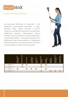 Буклет продукции BIBLIOTHECA 2012_Страница_14.jpg