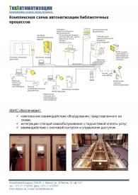 Буклет ТехАвтоматизация_2_ 2012_Страница_05.jpg