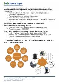 Буклет ТехАвтоматизация_2_ 2012_Страница_07.jpg