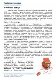 Буклет ТехАвтоматизация_2_ 2012_Страница_11.jpg