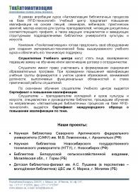 Буклет ТехАвтоматизация_2_ 2012_Страница_12.jpg