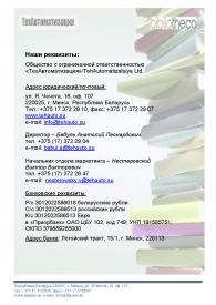 Буклет ТехАвтоматизация_2_ 2012_Страница_13.jpg